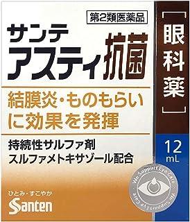【第2類医薬品】サンテアスティ抗菌 12mL