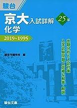 京大入試詳解25年 化学-2019~1995