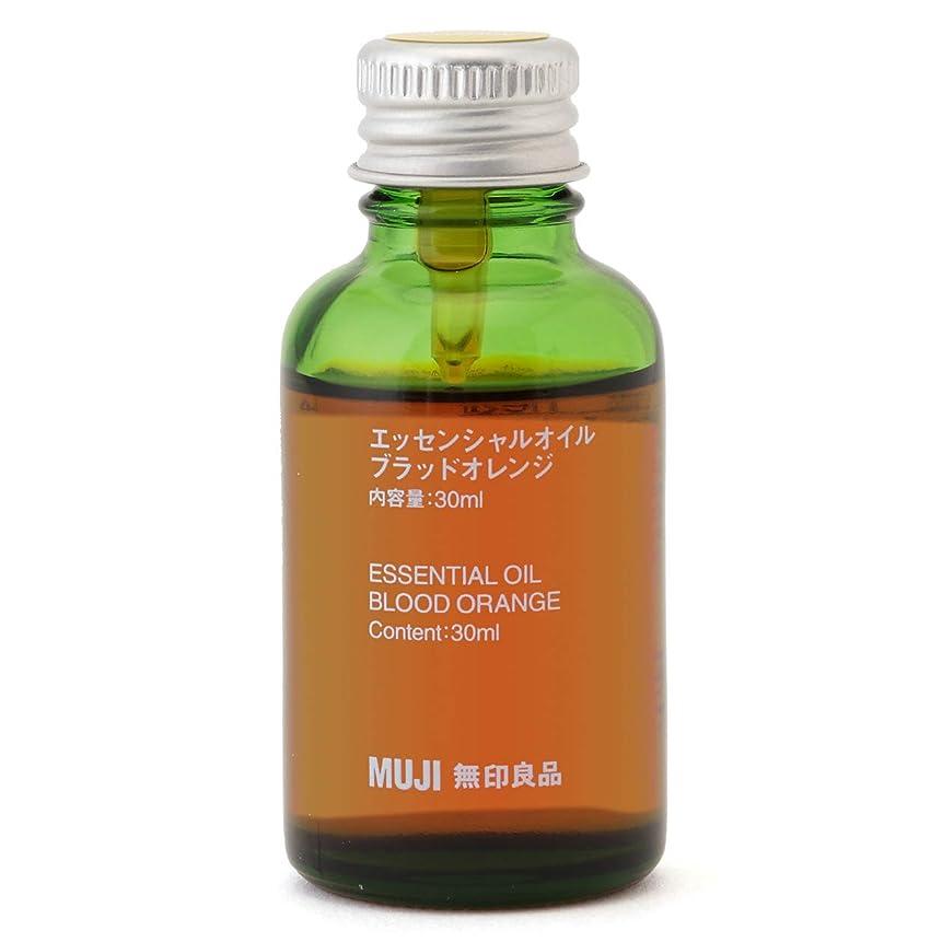 かわす買収百年【無印良品】エッセンシャルオイル30ml(ブラッドオレンジ)