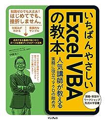 いちばんやさしいExcel VBAの教本