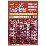 レオードV 3粒×24包(台紙付)