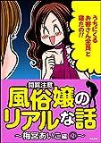 【閲覧注意】風俗嬢のリアルな話~梅宮あいこ編~ (2) (本当にあった笑える話)