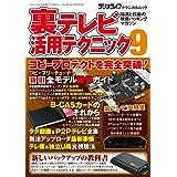 裏テレビ活用テクニック9 三才ムック vol.665