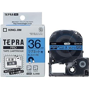 キングジム テープカートリッジ テプラPRO マグネットテープ 36mm 青 SJ36B