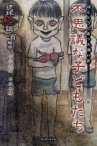 不思議な子どもたち―琉球怪談百絵巻