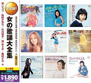 女の歌謡大全集 CD2枚組 2MK-009