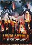 ラバランチュラ2[DVD]
