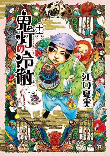 鬼灯の冷徹(16) (モーニングコミックス)