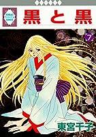 黒と黒(7) (冬水社・いち*ラキコミックス) (いち・ラキ・コミックス)