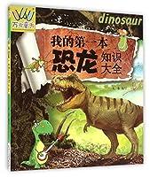我的第一本恐龙知识大全