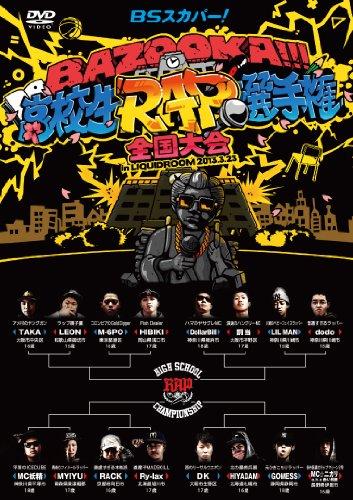 BSスカパー! BAZOOKA!!! 高校生RAP選手権 全国大会 in LIQUIDROOM 2013.3.23 <DVD loading=