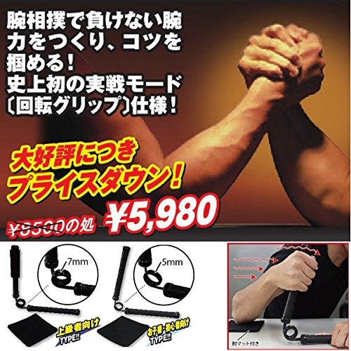 アームレスリング剛腕トレーニングマシーン「パワーアーム」 (初心者向け(5mmTYPE))