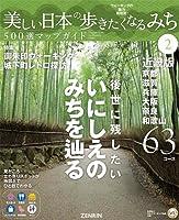 ウォーキングガイド『美しい日本の歩きたくなるみち500選マップガイド2近畿版』