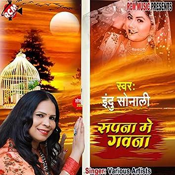 Sapna me gawana (Bhojpuri)