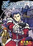 機動戦士ガンダム戦記 U.C.0081―水天の涙―(2) (角川コミックス・エース)