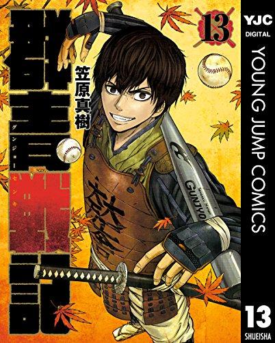 群青戦記 グンジョーセンキ 13 (ヤングジャンプコミックスDIGITAL)