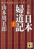 完全版 日本婦道記(上) (講談社文庫)