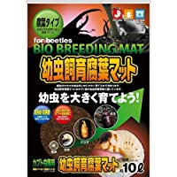 マルカン 幼虫飼育腐葉マット 10L