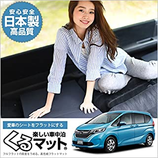 『01k-c017-ca』 フリードGB5/8系のフロアマットやラゲッジマットを揃えたら、隙間を埋めるフラットマットが です! フリードGB5/8系 6人乗り ハイブリッド (くるマット) 車 マット フラット クッション 段差解消ベッドで車中泊を快適に!(100s×4個:ブラック)