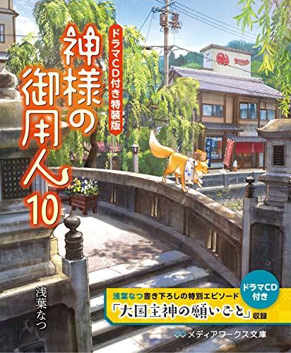 【ドラマCD付き特装版】神様の御用人10 (メディアワークス文庫)