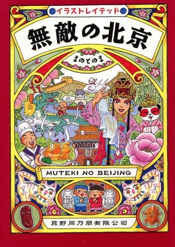 無敵の北京―イラストレイテッドの詳細を見る