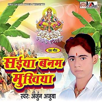 Saiya Banam Mukhiya