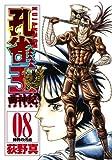 孔雀王 曲神紀 8 (ヤングジャンプコミックス)