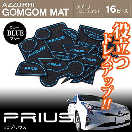 『新型 50 プリウス PRIUS ロゴ入り ゴムゴムマット ドアポケット ラバーマット ブルー 全16ピース』のトップ画像