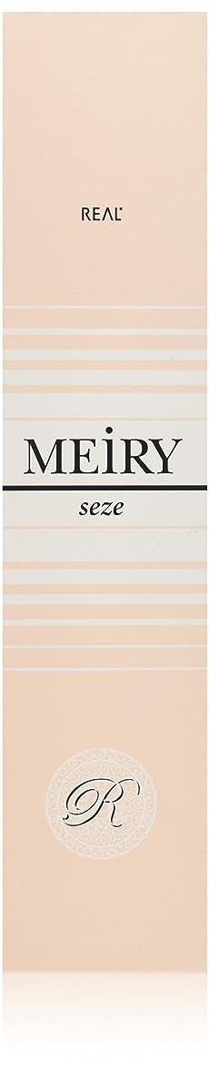 乱闘不公平見つけたメイリー セゼ(MEiRY seze) ヘアカラー 1剤 90g ベージュ