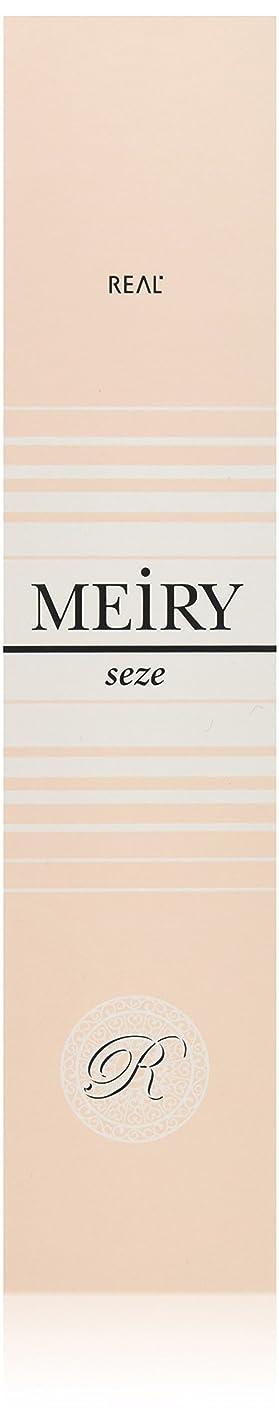 スーダン楽な渦メイリー セゼ(MEiRY seze) ヘアカラー 1剤 90g ベージュ