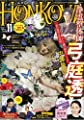 HONKOWA (ほん怖) 2020年 11 月号 [雑誌]