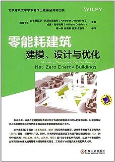 零能耗建筑建模、设计与优化