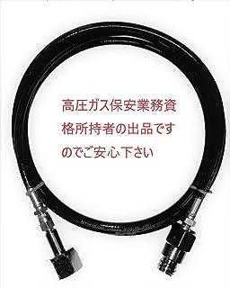ノーブランド品 ソーダストリーム ミドポン 接続 アダプターホース(2.5m)