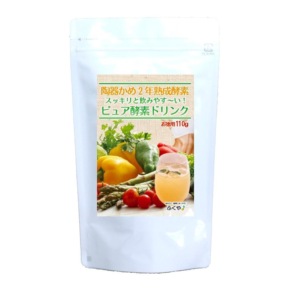 タワー建設個人的なピュア 酵素ダイエット ドリンク 110g 粉末 サプリメント健康茶専門店 ふくや