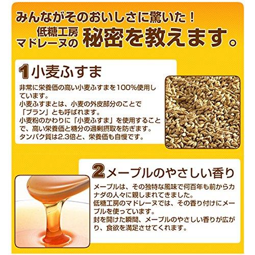 低糖質マドレーヌ9個糖質オフ糖質制限低糖スイーツ低糖質スイーツ低糖スイーツ糖質食品糖質カット健康食品健康低糖工房糖質制限におすすめ!1個あたり糖質0.8g低糖質マドレーヌ