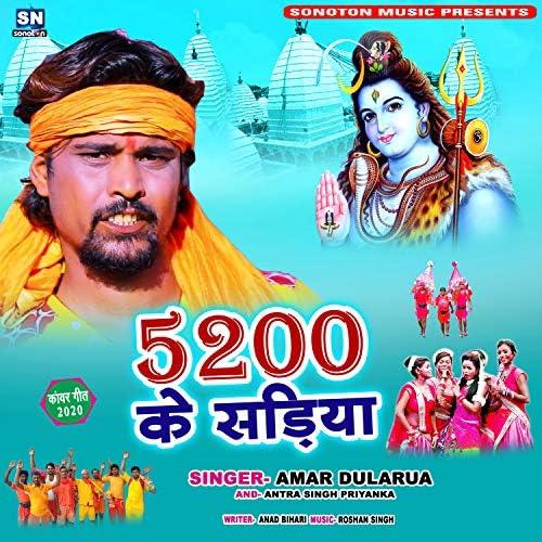 Amar Dularua & Antra Singh Priyanka