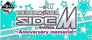 一番くじ アイドルマスター SideM ~Anniversary memorial~ F-LAGS 7点セットN+P+Q+R+S兜大吾秋月涼九十九一希