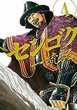 センゴク一統記(4) (ヤングマガジンコミックス)
