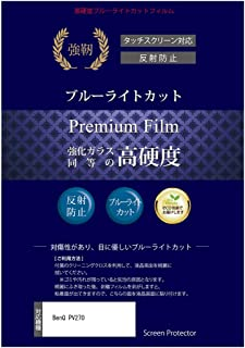 メディアカバーマーケット BenQ PV270 [27インチ(2560x1440)] 機種で使える 【 強化ガラス同等の硬度9H ブルーライトカット 反射防止 液晶保護 フィルム 】