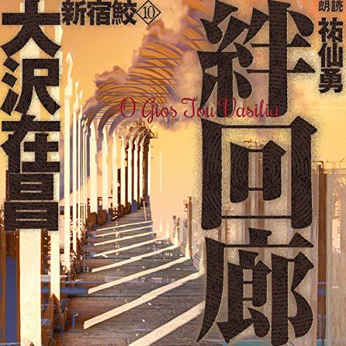 『絆回廊 新宿鮫10』のカバーアート