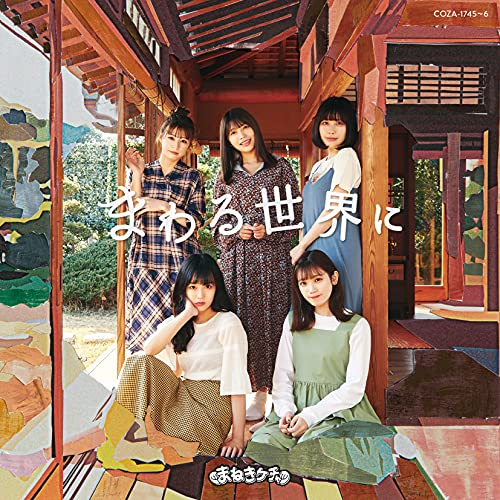 【Amazon.co.jp限定】まわる世界に〔Type-A〕(CD+DVD)(メガジャケ付)