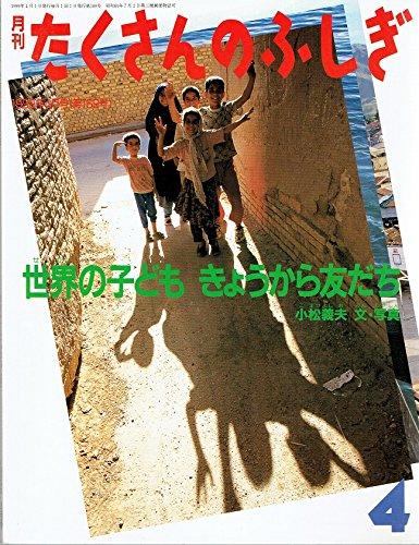 世界の子ども きょうから友だち 月刊たくさんのふしぎ 169号