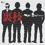 裏枝-THE★URAWAZA BEST-