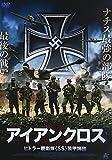 アイアンクロス ヒトラー親衛隊《SS》装甲師団[DVD]