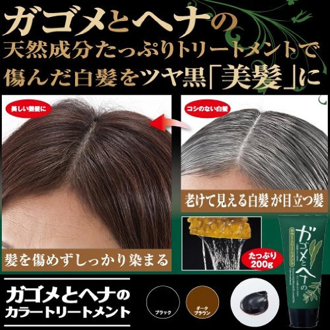 葉を拾う苦しむ飽和する髪を傷めず白髪1本1本しっかり色づけ『ガゴメとヘナの カラートリートメント』(ブラック)