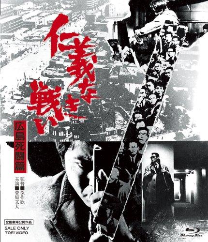 仁義なき戦い 広島死闘篇 [Blu-ray]