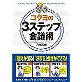 コクヨの3ステップ会議術 (中経出版)