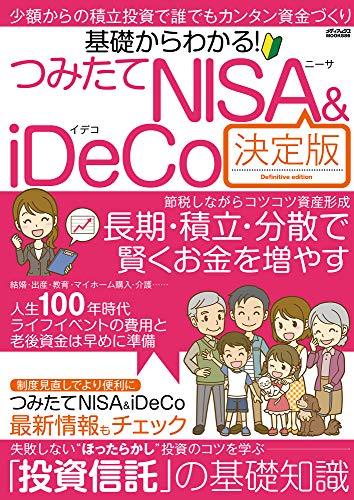 基礎からわかる! つみたてNISA&iDeCo決定版 (メディアックスMOOK)