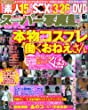 スーパー写真塾 2012年 06月号 [雑誌]