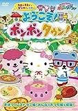 《サンリオキャラクターズ ポンポンジャンプ!》ハローキティとピンキー&リオの ようこ...[DVD]